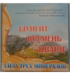"""Набор """"Сила трех минералов"""" (шунгит, кремень, кварц) для очищения воды, Царство Ароматов"""