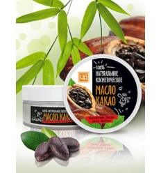 Косметическое масло Какао, Царство Ароматов